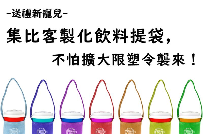 集比客製化飲料提袋 不怕擴大限塑令襲來-集比客製化商品
