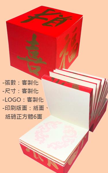 客製化印刷便利貼紙磚
