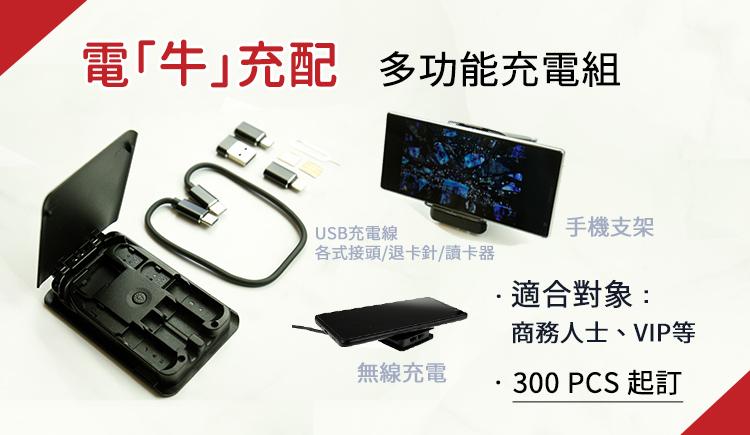 旅行充電組